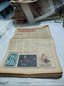 中国美术报1987年第1/52期(缺第49期)共51期合售