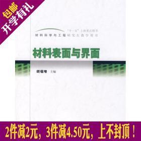 正版 材料表面与界面 胡福增 主编 华东理工大学9787562821984