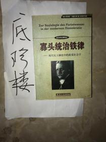 寡头统治铁律:现代民主制度中的政党社会学 私藏 基本无翻阅痕迹 书口旧