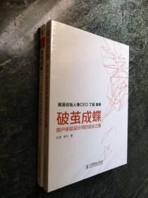 【2册合售】破茧成蝶《 用户体验设计师的成长之路 》《 产品为中心的设计革命 》