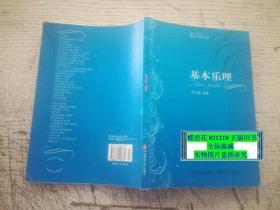 正版 基本乐理 第六版6版 贾方爵 西南师范大学出版9787562102335
