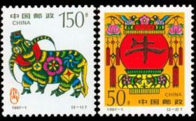 1997-1二轮生肖牛邮票