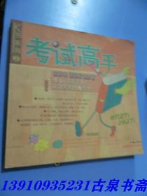 考试高手 汕头大学出版社  K书系列 2
