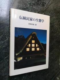 【精装日文原版】传统民家の生态学