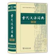 新版精装 古代汉语词典 第2版