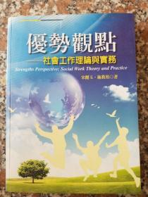 优势观点-社会工作理论与实务(作者签名本)