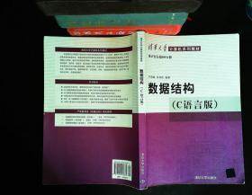 数据结构(C语言版)