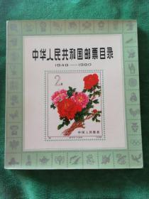 中华人民共和国邮票目录(1949-1980)
