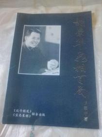 胡荣华飞相百局(复印本)(再送旧书一本.送什么书店主随机)
