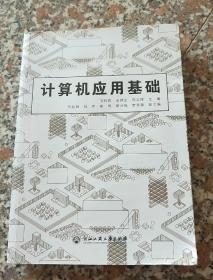 计算机应用基础(毛科技等编)