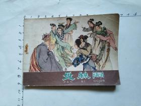 连环画:盘丝洞(河北版棕色《西游记》、81年第二版1印)见书影及描述