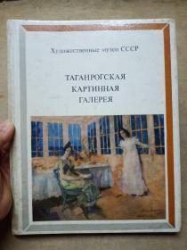 ТАГАНРОГСКАЯ КАРТИННАЯ ГАЛЕРЕЯ(塔甘罗格画廊)