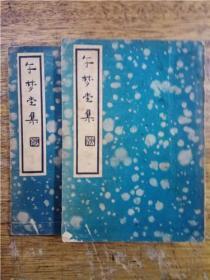 中国文学珍本丛书·第一辑49种:午梦堂全集(上下)