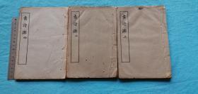 古诗源三册4-14卷