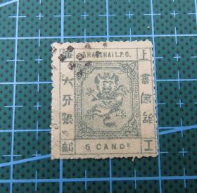 1867年清朝上海商埠第二版工部小龙邮票--面值六分银