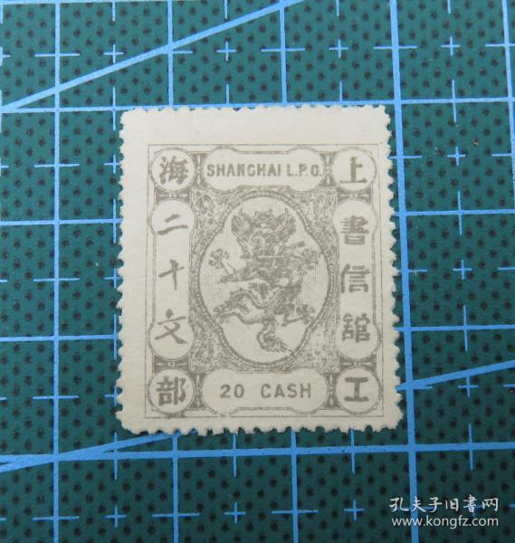 1888年清朝上海商埠第八版工部小龙邮票---面值二十文(无水印)