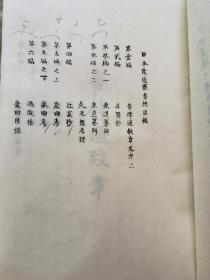 日本乐道丛书样稿抄本,原本都是孤本。存于寺院《音律通致章》佛教音乐 古音律 必然有古代中原传统的影子  《寻闻钞》