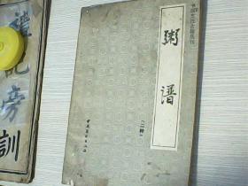 中国烹饪古籍丛刊【粥谱】二种b4