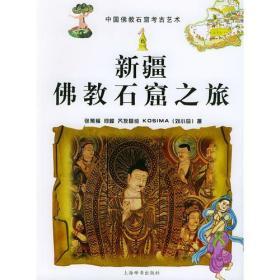 新疆佛教石窟之旅(中国佛教石窟艺术普及读本)  张燕著  上海辞书出版社正版
