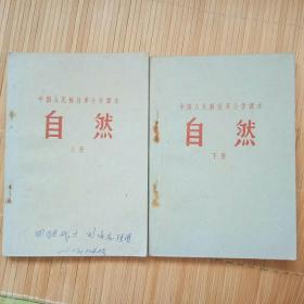 中国人民解放军小学课本《自然》上下册