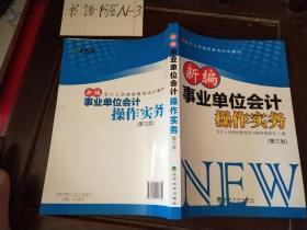 会计人员继续教育培训教材:新编事业单位会计操作实务(第3版)