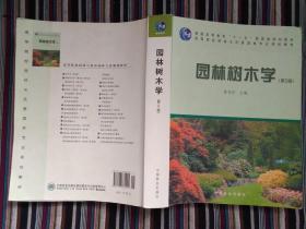 """园林树木学(第2版)/普通高等教育""""十一五""""国家级规划教材·高等院校园林与风景园林专业规划教材"""