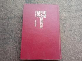 日文原版 明清社会经济史研究