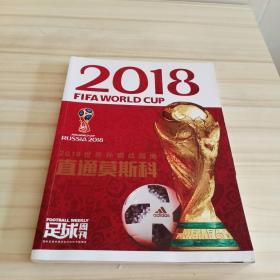 俄罗斯世界杯观战指南 2018世界杯观战指南直通莫斯科 《足球周刊》