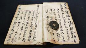 民国神效验方本,红格写本,立验神方散等秘方,带道医符咒治病秘方二十二筒子页,四十四面手写。
