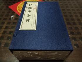 红楼梦新证(周汝昌钤印编号宣纸线装纪念版)**
