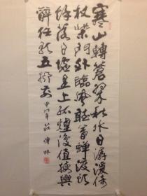 庄传林 书法