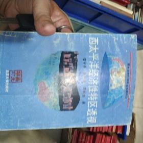 西太平洋经济性特区透视