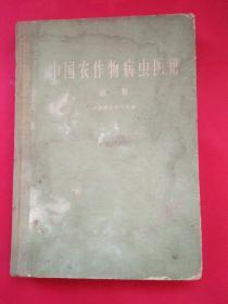中国农作物病虫图谱(第一集)