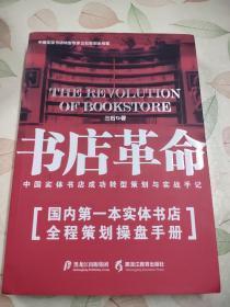 黑龙江教育出版社 书店革命/中国实体书店成功转型策划与实战手记