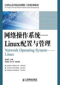 21世纪高等院校网络工程规划教材·网络操作系统:Linux配置与管理