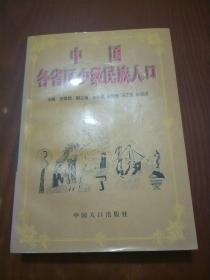 中国各省区少数民族人口