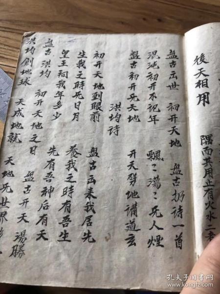 手寫,剃頭江湖書,各種江湖規矩,江湖話,江湖通用要訣,