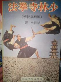 少林寺拳法原理与技术