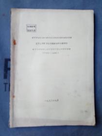 复旦大学图书馆藏政治学书籍目录