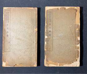 金文续编  白纸石印本  两厚册全