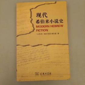 现代希伯来小说史   库存书    2020.12.25