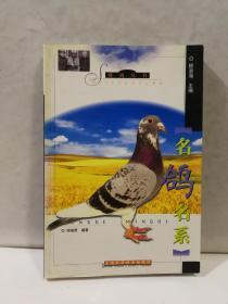 名鸽名系——赛鸽丛书