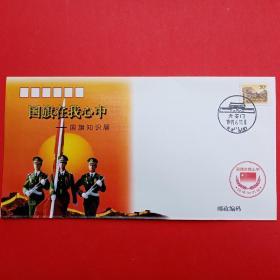 1997《国旗在我心中》——全国巡迴展纪念封