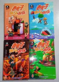 动画电影彩色版:老夫子反斗侦探(第2 3 4 5册 4册合售 缺第1册)一版一印