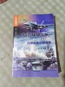 大洋双雄:21世纪美利坚海军(上)