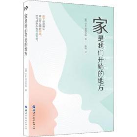 家是我们开始的地方 世 图书出版公司北京公司9787519253592