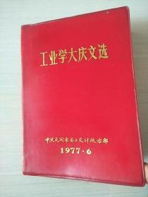 工业学大庆文件