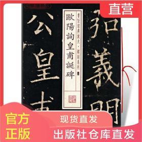 欧阳询皇甫诞碑书法放大铭刻系列26欧体楷书毛笔软笔书法成人学