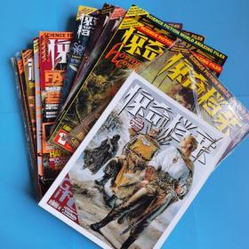 惊奇档案  科幻世界13本合售【2002年2.7-11.2003年2.4-6.10.11.2004年3】