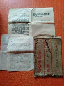 1953年信封袋1个、信纸2张、决定1份(张):印有中国人民解放军中南军区第一文化速成学校字样